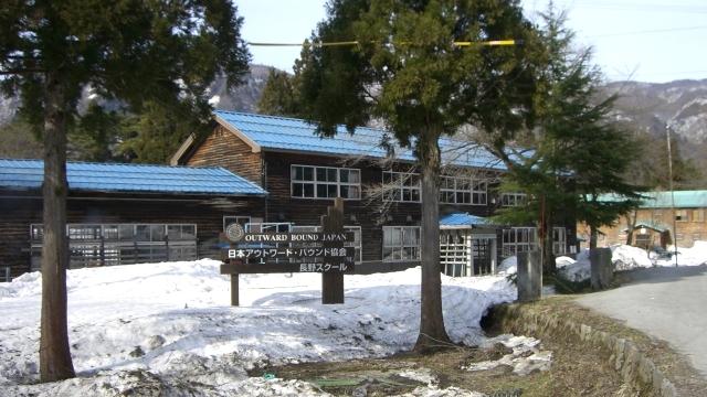 雪残る長野県小谷村のアウトワード・バウンド日本校へ。ワクワク感で大きな決心!