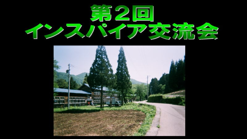 インスパイア交流会を主催して、長野でのOBS野外冒険教育合宿を報告。
