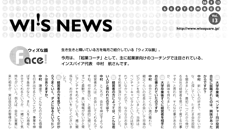 【掲載記事】シェアオフィス運営会社よりインタビューを受けました。