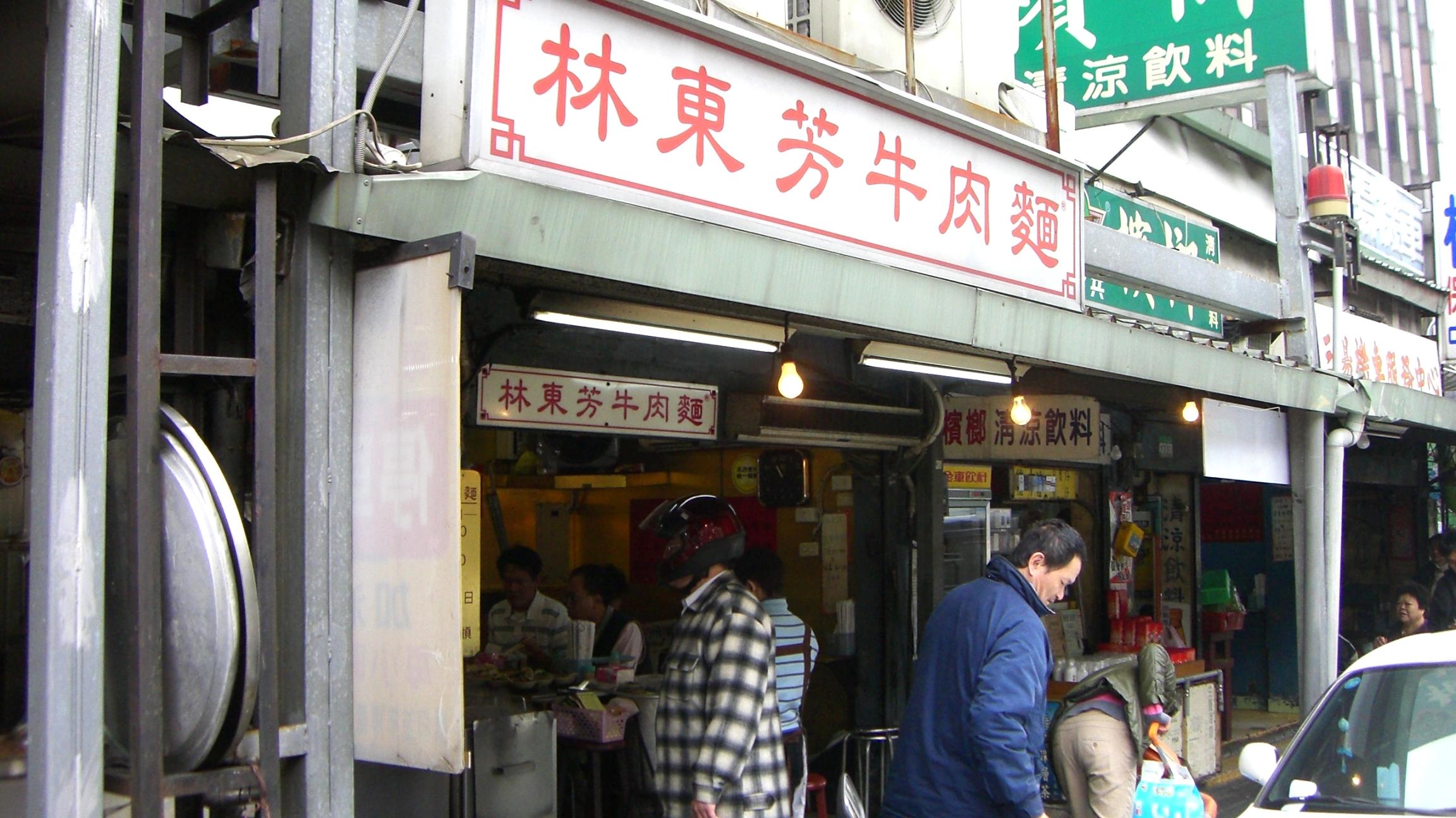 台湾3日目は「牛肉麺」を食べて「茶芸館」でお茶とスイーツを!