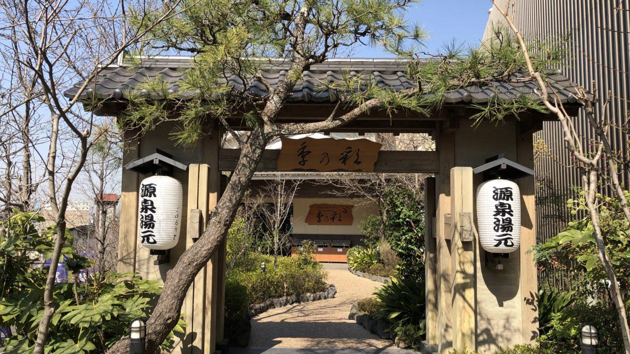 稲城天然温泉 季乃彩 ときのいろどり
