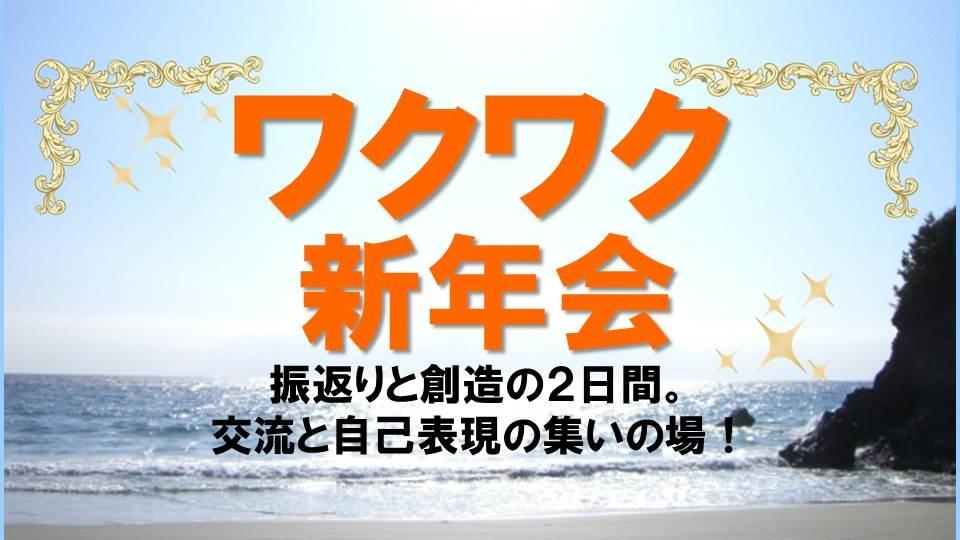 ワクワク新年会_青葉航