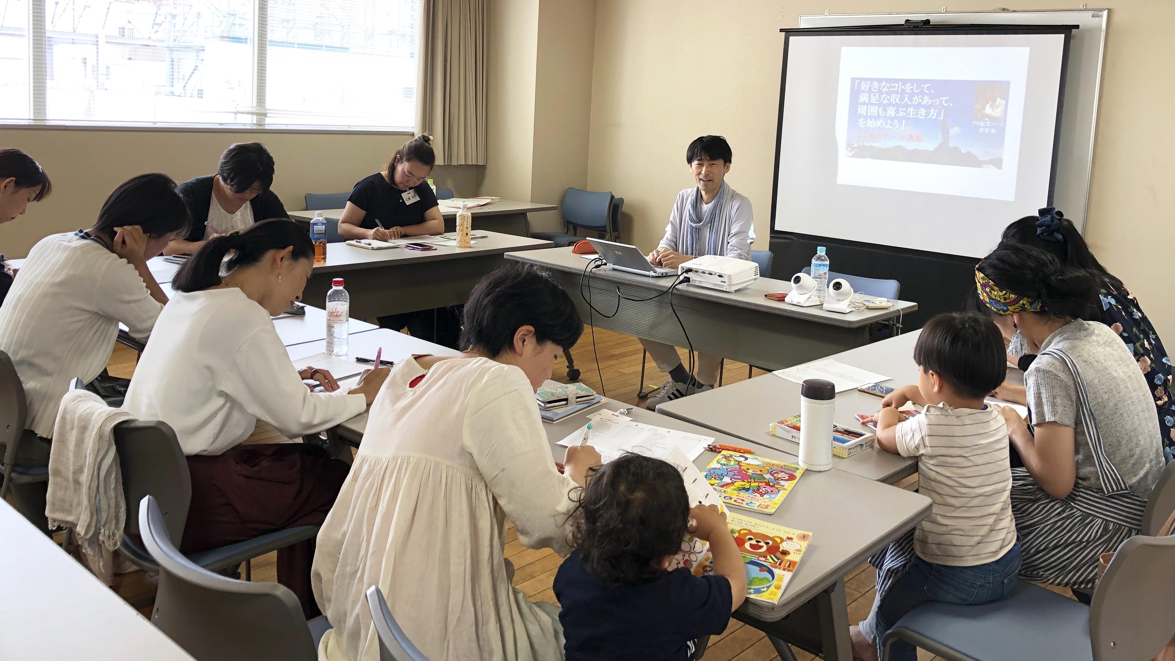 【参加者の声・浜松ミニセミナー休日版開催】自分らしい働き方、収入、生き方を考えよう!